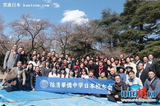 中国侨网福清华侨中学日本校友会在东京举办赏樱会。