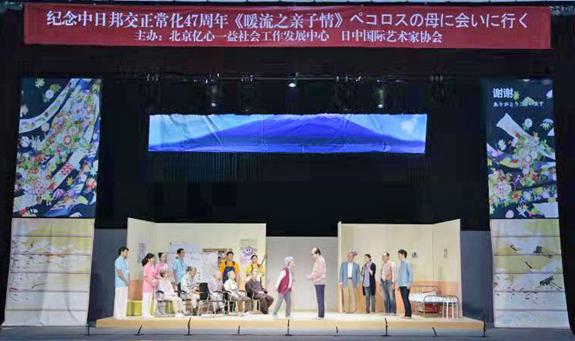 日本养老主题公益话剧《暖流之亲子情》在京公演