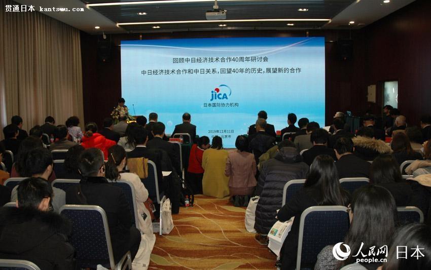 回顾中日经济技术合作40周年研讨会在北京举行。