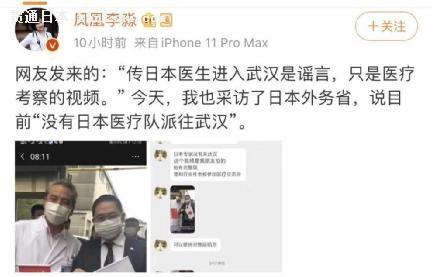 △图片来自凤凰卫视驻东京首席记者李淼微博