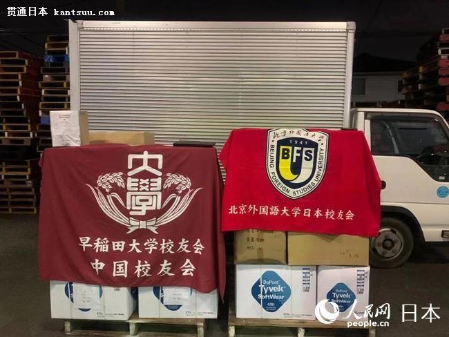 北外日本校友会和早稻田大学中国校友会联合行动捐赠千套防护服