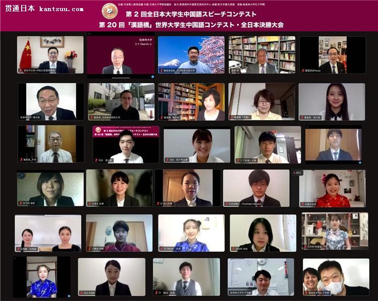 """第20届""""汉语桥""""世界大学生中文比赛日本赛区决赛以在线直播形式举办。中国驻日本大使馆教育处供图。"""